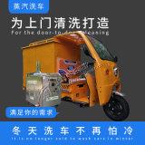 三轮移动洗车机,高温高压燃气洗车, 蒸汽机洗车机