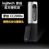 羅技CC2000e商務視頻會議辦公廣角網路攝像頭