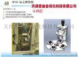 四工位 自动化 组装设备