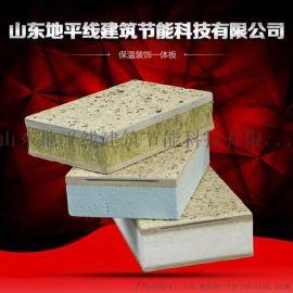 岩棉水包水保温装饰一体化板