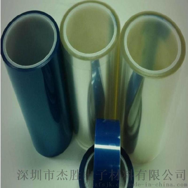 供应PE保护膜 PET保护膜 PVC保护膜