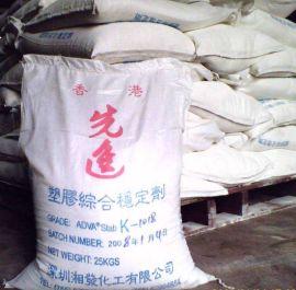 无毒钙锌PVC稳定剂 (K-8502)