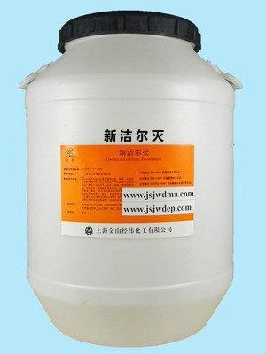 新洁尔灭(溴化十二烷基二甲基苄基铵)