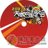 瑞華美DVD光碟