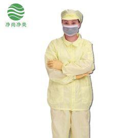 防静电分体服 黄色条纹拉链 洁净服防护服套装
