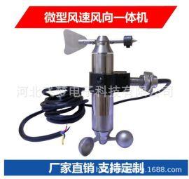 微型風速風向一體感測器,手持式管道,風速風向儀