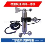 微型风速风向一体传感器,手持式管道,风速风向仪