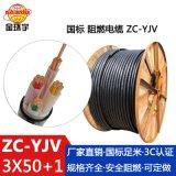 金环宇电线电缆 ZC-YJV 3*50+1*25电缆 四芯阻燃电力电缆