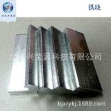 高纯铁块原料纯铁块 电磁纯铁 加工定制高纯铁块现货