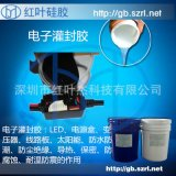LED灌封液体胶 低粘度电子灌封硅胶