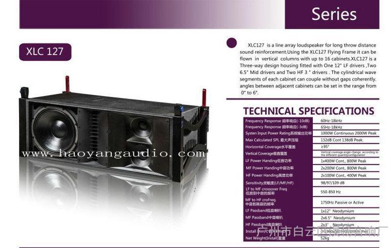 XLC127, 线阵音响,线阵音箱,舞台演出设备,线阵音响厂家