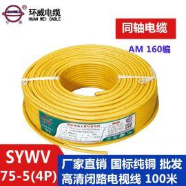 环威同轴电缆,SYWV-75-5(4P)高清有线电视线,AM 160编 珠光金