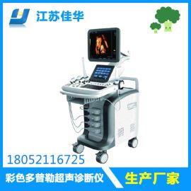 江苏佳华JH-970超声彩色多普勒诊断仪 四维彩超哪个品牌好