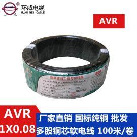 AVR铜芯聚**乙烯绝缘安装用软电线AVR1*0.08mm2