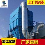 工業環保除塵廢氣處理設備 脫硫設備空氣淨化脈衝高效除塵設備