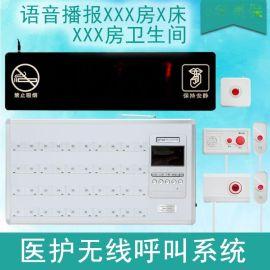 看板无线呼叫系统接收器一览表接收主机医院无线呼叫器