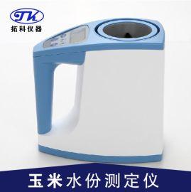 LDS-1G内蒙玉米水分仪,甘肃玉米测水仪