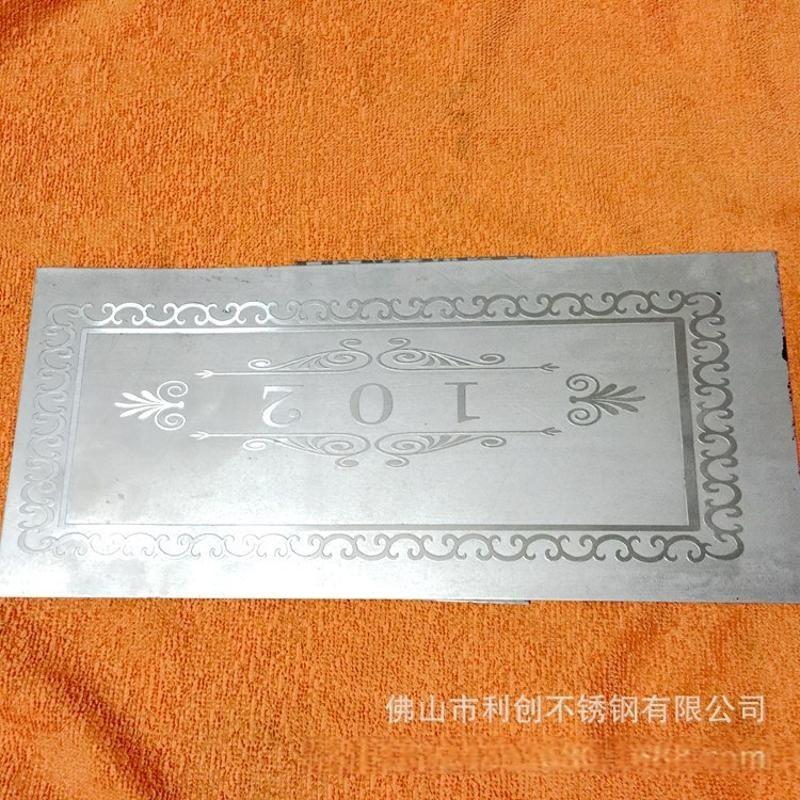 提供不锈钢蚀刻加工佛山不锈供蚀刻工厂