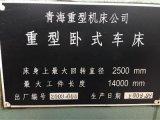 处理求购二手青海重型车床C61250X14/32