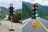可移动式太阳能交通信号灯