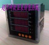 PS9774Z-9SY 多功能电力仪表 LCD显示 PS9774Z-2SY