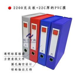 凤江PVC文件盒加厚3寸资料档案盒