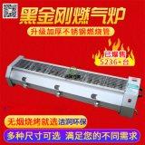 江苏JRD无烟燃气烤炉商用烧烤设备 洁润环保