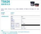 北京天山 TS626 可赛新TS626 湿面修补剂TS626 天山胶TS626