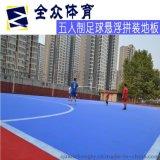 全众体育五人制笼式足球场塑格悬浮地板