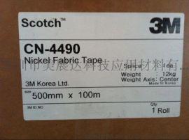 原装**3M导电双面胶带3M CN4490