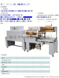 全自动L型封切机-热收缩包装机-二合一套膜封切收缩包装机[厂家价格图片】
