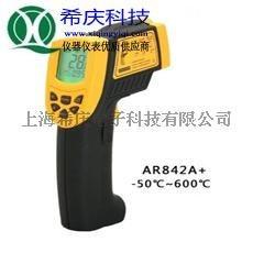 红外线测温仪AR842A+