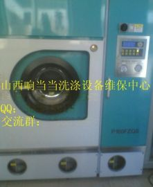 绿洲干洗机水洗机专业维修保养