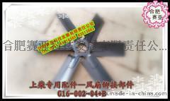上柴G6135/G128船用發電機組風扇鉚接部件G16-002-04+B上柴
