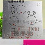 鋁牌製作 高光鋁牌製作 鋁牌絲印製作 衝壓鋁牌製作