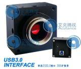 艾克腾视U3C320大壳54x54x45mmUSB3.0工业相机