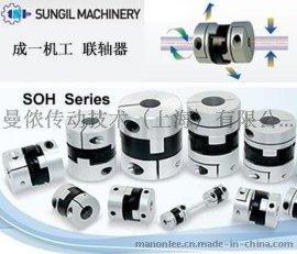 曼侬上海代理韩国成一高精度低惯性SOH十字滑块型联轴器