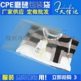 高档CPE磨砂服装服饰针纺织品拉链包装袋