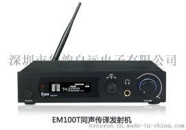HYZU豪杰EM100T同声传译座式发射机