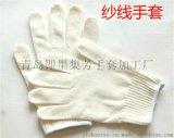 AS型棉紗手套適合鐵路電業作業手套集芳承諾錯一賠三