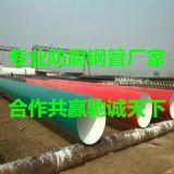 環氧煤瀝青防腐焊接鋼管廠家