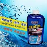 玻璃水 浓缩雨刷精 汽车玻璃水批发 清除玻璃防雾剂 清洗剂用品