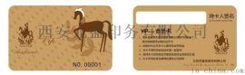 西安VIP卡制作印刷厂家_西安VIP贵宾卡定做找元盛