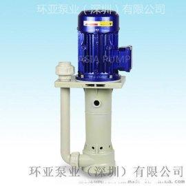 AS-25-370可空转直立式耐酸碱泵,AS系列可空转直立式耐酸碱泵