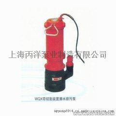 WQX带切割装置潜水排污泵