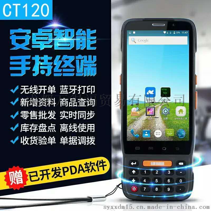 CT120安卓資料採集器PDA盤點機手持終端pda