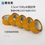 厂家直销BOPP透明封箱胶带 5.7*100m米黄胶带