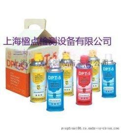 DPT-5(渗透剂、清洗剂、显像剂)
