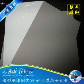 直销灰底白板纸 大量货存供批发