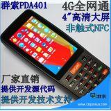 QS-PDA401数据采集器 盘点机管家婆/秦丝/智慧商贸无线扫描枪